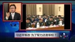 VOA卫视(2015年12月4日 第二小时节目:焦点对话 完整版)