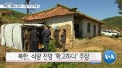 """[VOA 뉴스] """"북한, 식량난 반박…식량 개선 자랑"""""""