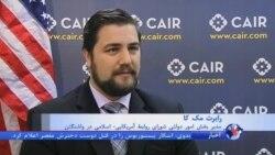 رابرت مک کا: جامعه مسلمانان آمریکا تیراندازی در کالیفرنیا را محکوم می کنند