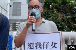 被关押港人郑子豪父亲呼吁港人及国际社会关注事件,向中方施压,以免12港人被关押时受到虐待 (美国之音/汤惠芸)