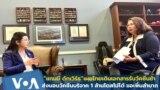 thumbnail Tammy Duckworth US Vaccine to Thailand