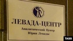 Левада-центром» был принудительно внесен в реестр некоммерческих организаций. Архивное фото