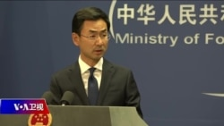 VOA连线(叶兵):北京批蓬佩奥国际新秩序说法 避谈被美限期九十天