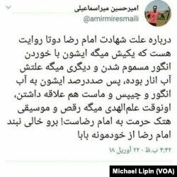 Screen grab of deleted tweet by Amir Hossein Miresmaili, posted in April 2018.