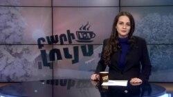 Բարի Լույս. Ինեսա Մխիթարյանը՝ Գայ Ղազանչյանի Վաշինգտոնում տեղի ունեցած ցուցահանդեսի մասին