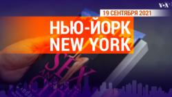 «Нью-Йорк New York». 19 сентября 2021