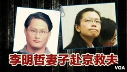 海峡论谈:李明哲妻將赴北京救夫