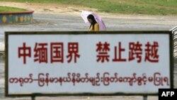 Papan larangan di Wanding, kota perbatasan antara Yunnan (China) dan Myanmar. (Foto: dok).