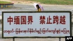 中國雲南與緬甸交界處的一塊禁止跨越的警示牌。