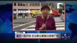 VOA连线:最后一刻开放,抗议群众聚集白宫旁广场