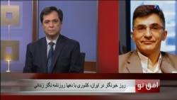 افق نو ۸ اوت: روز خبرنگار در ایران ،کشوری با دهها روزنامه نگار زندانی