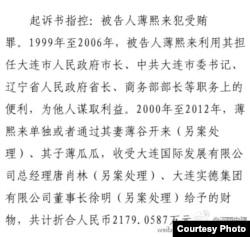 起訴書指控:被告人薄熙來犯受賄罪。(照片來源:濟南中院微博)