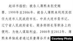 起诉书指控:被告人薄熙来犯受贿罪。(照片来源:济南中院微博)