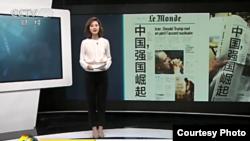 中国央视报导法国世界报有关中国专题报道(网络图片/央视视频截图)