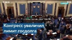 Сенаторы одобрили временное повышение потолка госдолга