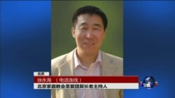 VOA连线:中国神秘举办基督教中国化会议