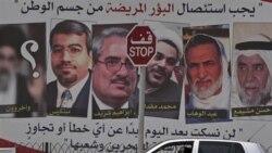 آغاز مذاکرات آشتی ملی در بحرین