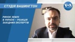 Студія Вашингтон. Ринок землі в Україні – реакція західних експертів
