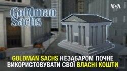 Goldman Sachs буде продавати біткоін на Волл-Стріт. Відео