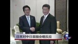 VOA连线:日本对中日首脑会晤反应