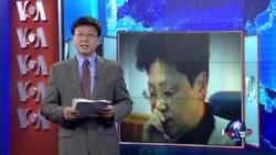 VOA连线:中国红色通缉令头号通缉犯杨秀珠案在美审理
