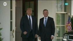 Итоги встречи Дональда Трампа и Анджея Дуды