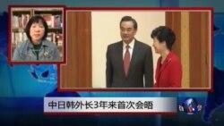 VOA连线:中日韩外长3年来首次会晤