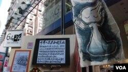 香港業餘藝術家李明慧繪畫的卡通版民主女神像,成為首次「陸肆.廿四街頭小型展覽」的主題公仔 (美國之音湯惠芸拍攝)