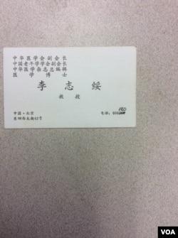 上世纪八十年代末,李志绥给记者的名片