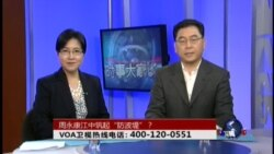 VOA卫视(2014年4月14日 第二小时节目)