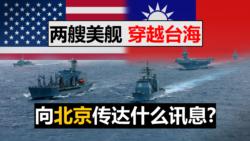 海峡论谈:两艘美舰穿越台海 向北京传达什么讯息?