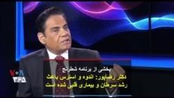 بخشی از برنامه شطرنج| دکتر رضاپور: اندوه و استرس باعث رشد سرطان و بیماری قلبی شده است
