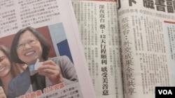 台湾媒体报道蔡英文结束美国之行返回台湾(美国之音张永泰拍摄)