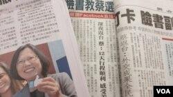 台灣媒體報道蔡英文結束美國之行返回台灣(美國之音張永泰拍攝)