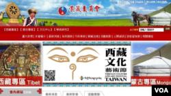 台灣蒙藏委員會官網截圖(美國之音張永泰拍攝)