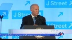 """بایدن از حمایت لابی یهودی """"جی استریت"""" از توافق با ایران تقدیر کرد"""