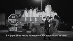 До Чернобыля: как авария на американской АЭС изменила атомную энергетику в США