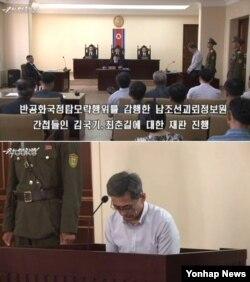 지난 2015년 6월 대남용 매체인 우리민족끼리TV를 통해 남한 국민 김국기·최춘길 씨에게 '무기노동교화형'(무기징역)을 선고한 재판 과정이 담긴 동영상을 공개했다.