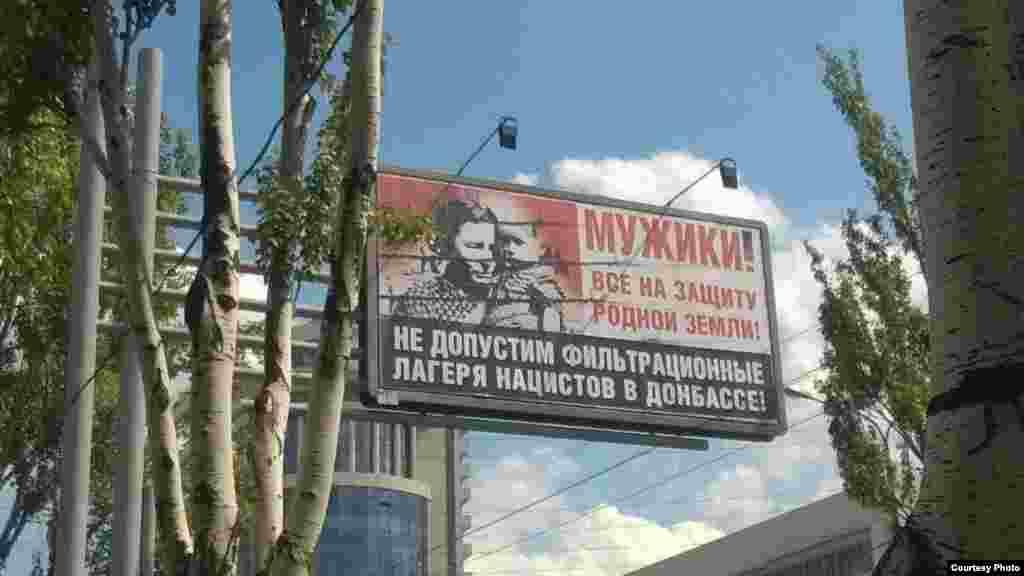 Пропаганда сепаратистів