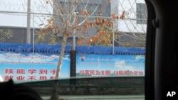 """中國新疆和田市""""服裝就業培訓基地""""(2018年12月5日)"""