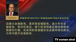 VOA连线(黄耀毅):新任白宫经济顾问库德罗:中国将是唯一被征收关税的国家