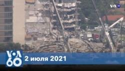 Новости США за минуту: В Майами продолжаются поиски жертв трагедии