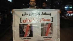 Some Egyptian Protesters Promote Third Way