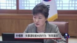 """朴槿惠:失事渡轮船长的行为""""形同谋杀"""