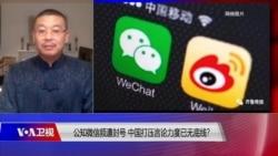 时事大家谈:公知微信频遭封号 中国打压言论已无底线?