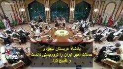 پادشاه عربستان سعودی حملات اخیر ایران را تروریستی دانست و تقبیح کرد