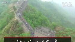 شرکت دوندهها در ماراتن طاقت فرسا روی دیوار چین