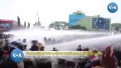 ตำรวจเมียนมาฉีดน้ำ-ยิงกระสุนยางปราบผู้ชุมนุมประท้วงรัฐประหาร