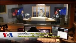 VOA Thai Radio on TV ข่าวสดสายตรงจากวีโอเอภาคพิเศษ 29 พ.ค.57