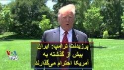 پرزیدنت ترامپ: ایران بیش از گذشته به آمریکا احترام میگذارد